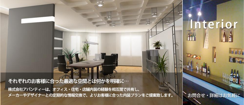 オフィス・店舗の設計等をトータルサポート。