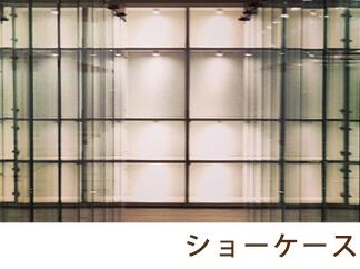 店舗内装 施工例02