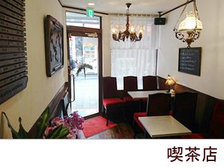 店舗内装 喫茶店